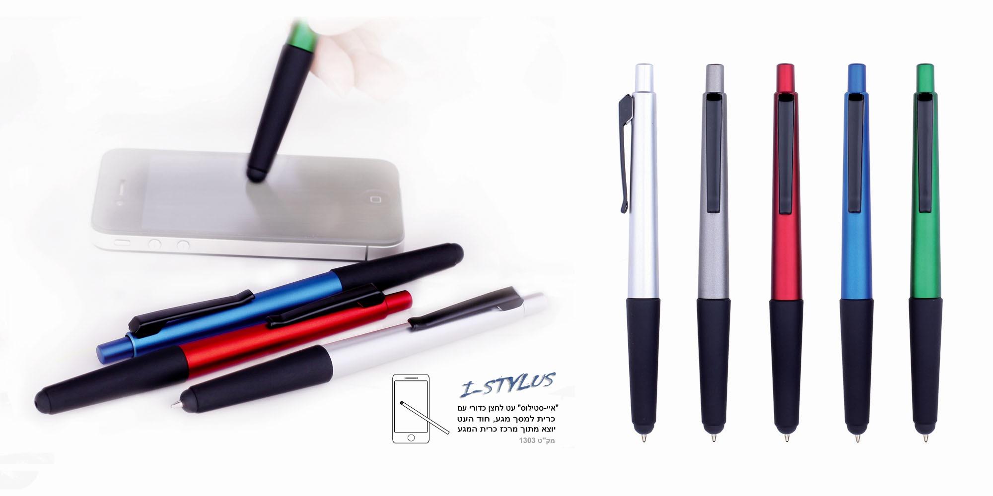 מדהים עטים | א.ד.י מוצרי פרסום ומתנות YC-44